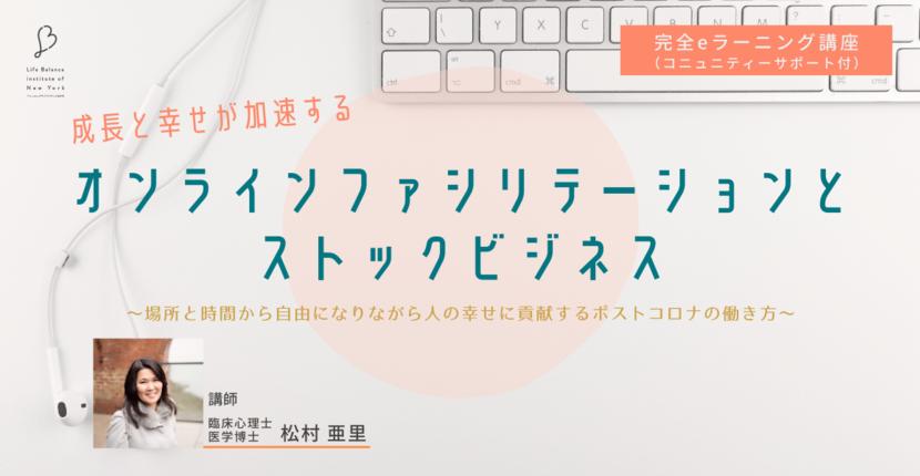 オンラインファシリテーションとストックビジネス 松村亜里