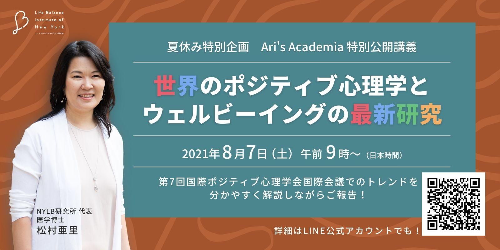 夏休み特別企画Ari's Academia特別公開講義 第7回国際ポジティブ心理学会国際会議 報告会