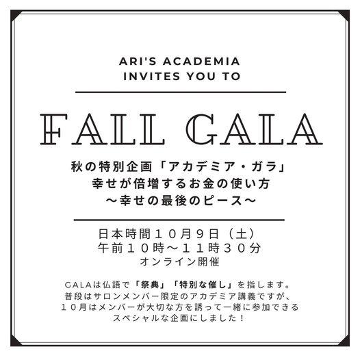 ニューヨークライフバランス研究所 松村亜里 Ari's Academia オンラインサロン FALL GALA